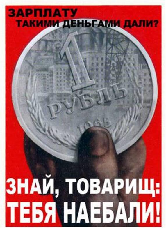 Banderas Blue советские плакаты приколы с матом Вот